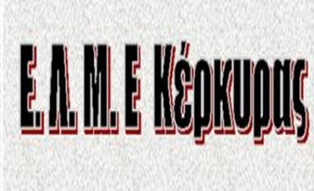 Η ΕΛΜΕ Κέρκυρας καλεί όλους στην πανδημοσιοϋπαλληλική απεργία στις 15/10 στην Ανουντσιάτα