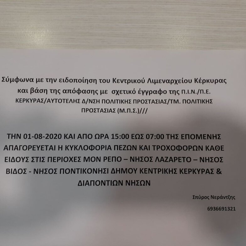 Απαγόρευση κυκλοφορίας σήμερα σε περιοχές της Κέρκυρας λόγω υψηλού κινδύνου Πυρκαγιάς